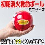 初期消火救命ボール ELIDE FIRE BALL 自動消火 火災防止【小型タイプ】