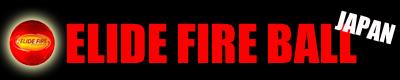初期消火 Elide Fire Ball 正規取次店